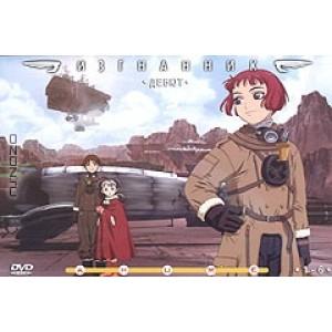 Изгнанник 4 DVD