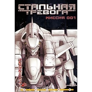 Стальная тревога 5 dvd