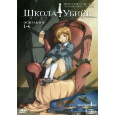 Gunslinger Girl (Школа убийц)