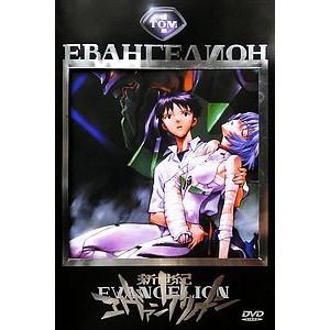 Евангелион (4 DVD)