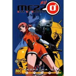 Mezzo: Игра со смертью (3dvd)