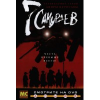 7 самураев (5dvd)