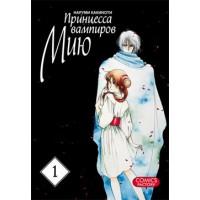Принцесса вампиров Мию