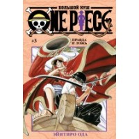 One Piece. Большой куш