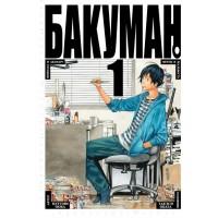 Бакуман