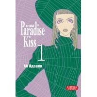 Ателье «Paradise Kiss»
